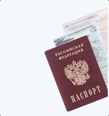 Для получения займа в Калининграде нужно 3 документа